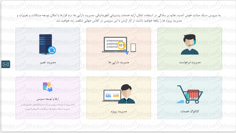 تور آموزش سروس دسک آموزش Manageengine servicedesk