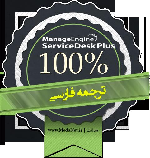 فارسی ساز Manageengine servicedesk