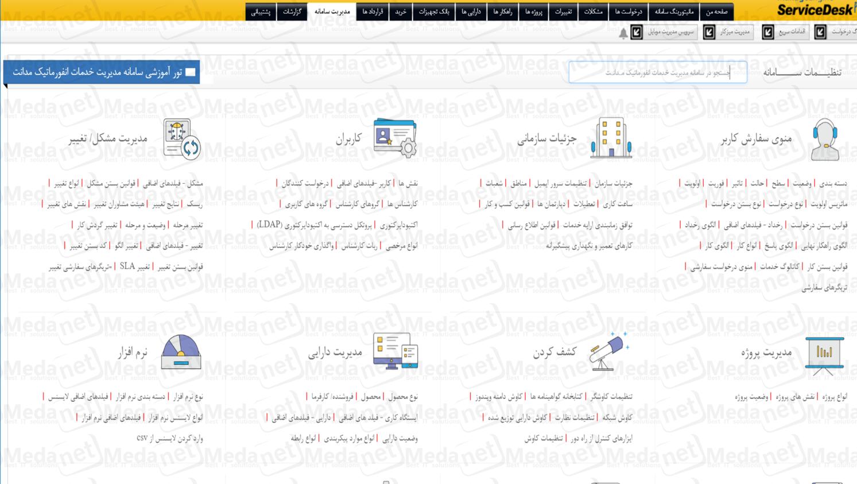 مدیریت سرویس دسک manageengine servicedesk