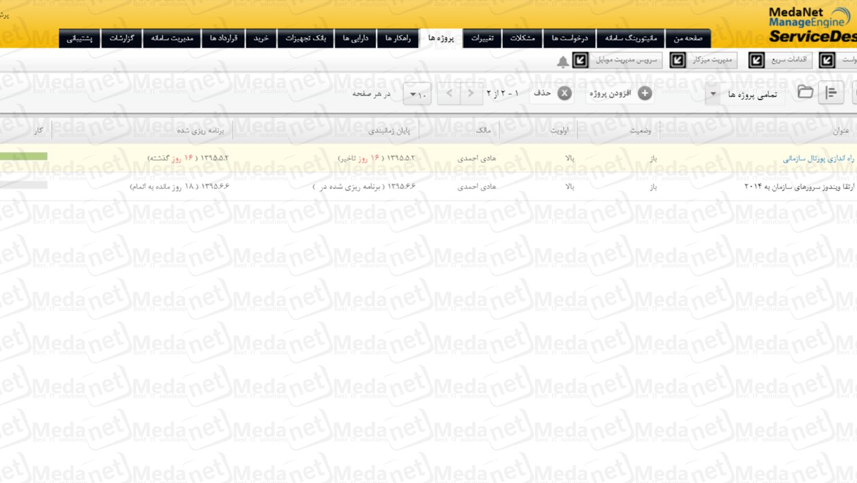 مدیریت پروژه های سرویس دسک نرم افزار کنترل پروژه manageengine servicedesk