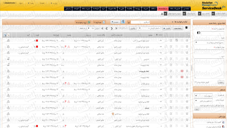 سیستم تیکتینگ مدیریت درخواست های کاربران