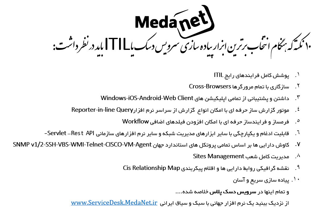 serviedeskplus-farsi