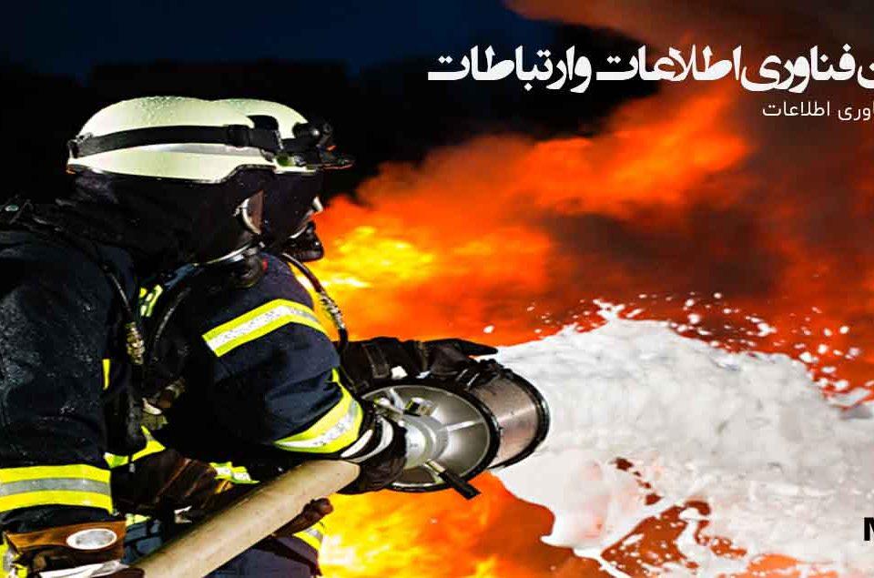 آتش نشانان فناوری اطلاعات و ارتباطات