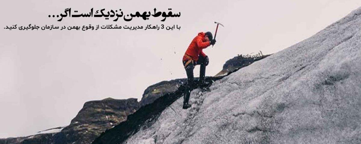 با این 3 راهكار مدیریت مشكلات از وقوع بهمن در سازمان جلوگیری کنید.
