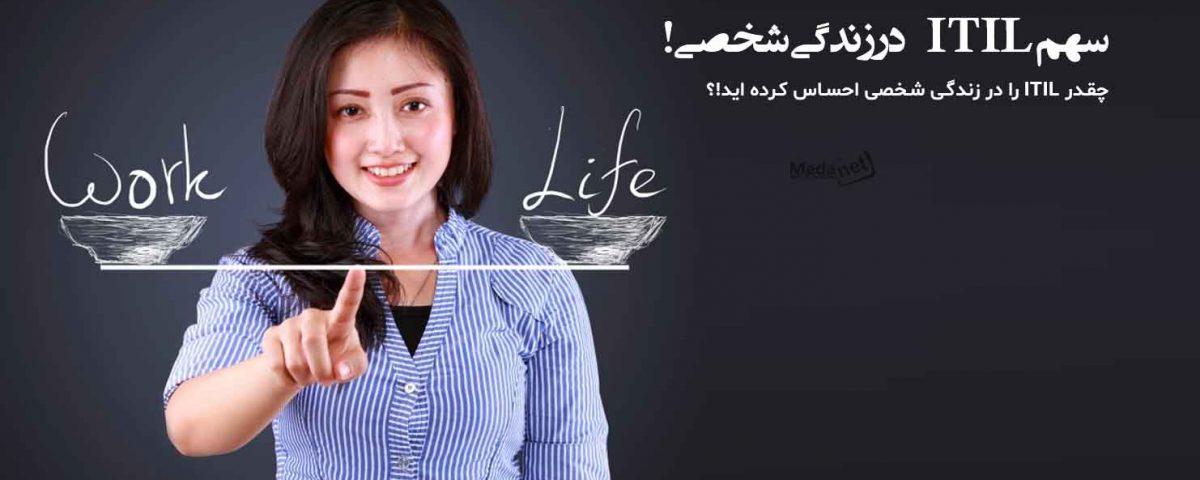 سهم ITIL در زندگی شخصی!
