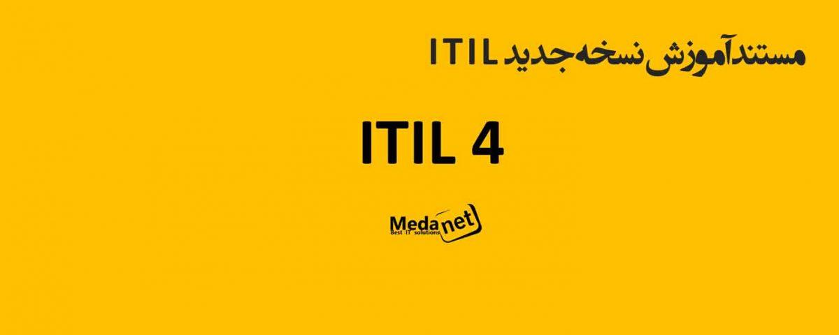 مستندآموزش نسخه جدید ITIL