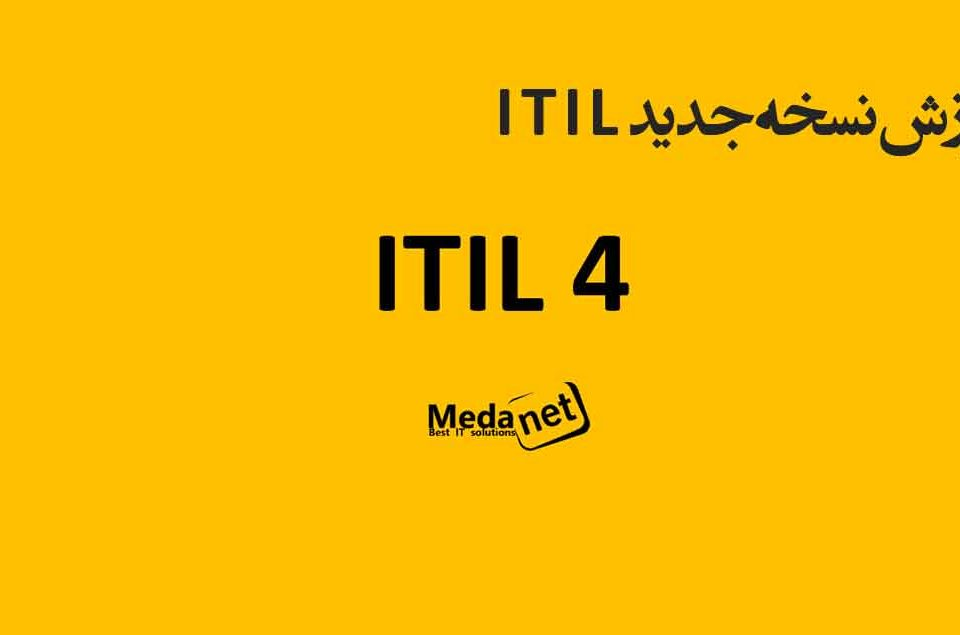 مستندآموزش نسخه جدید ITIL