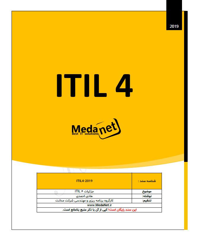 چارچوب ITIL وبرایش 4