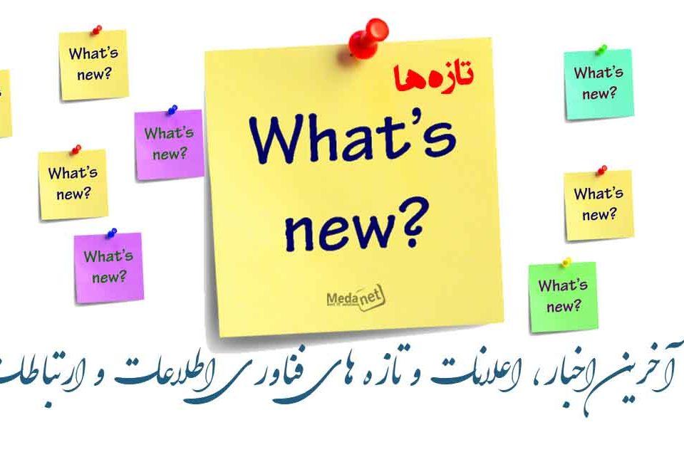 آخرین اخبار، اعلانات و تازه های فناوری اطلاعات و ارتباطات