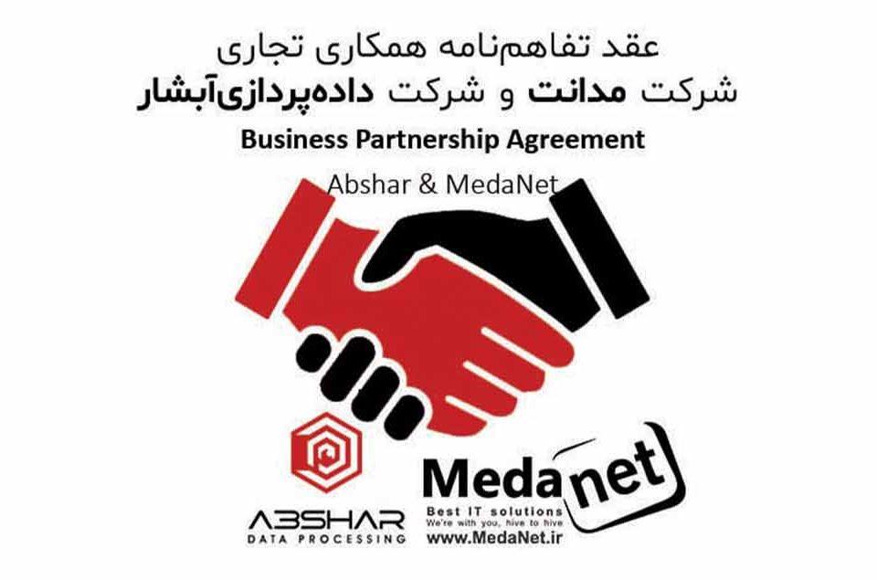 عقد تفاهمنامه همکاری تجاری شرکت مدانت و شرکت دادهپردازیآبشار در خصوص پیادهسازی سرویسهای ITIL و ISMS
