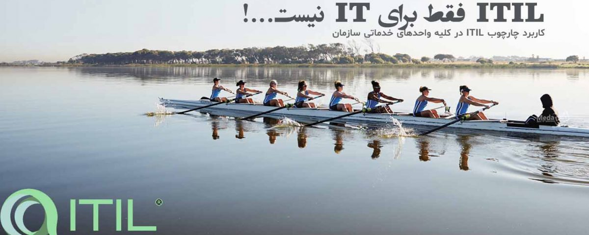 ITIL فقط برای IT نیست...!