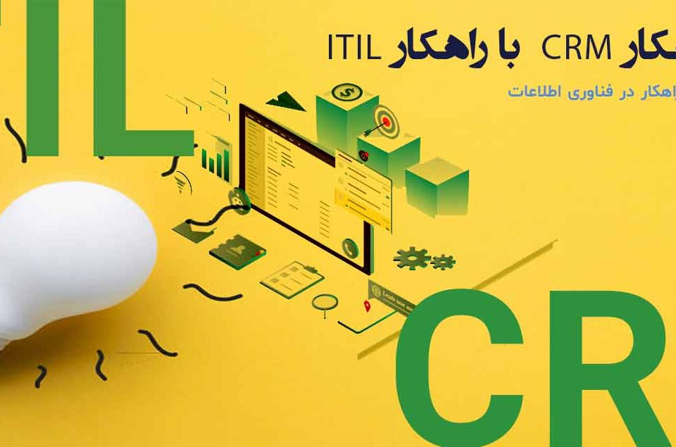 تفاوت CRM و ITIL