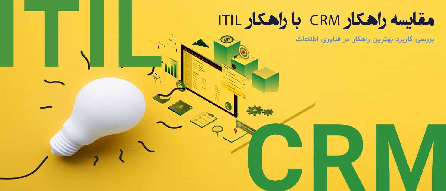تفاوت CRM و ITIL