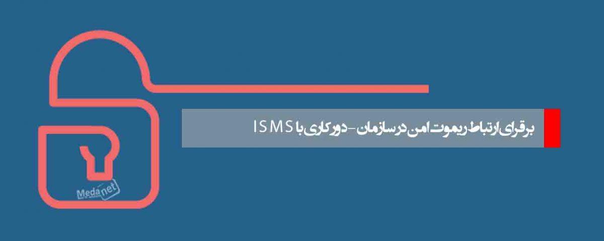 برقرای ارتباط ریموت امن در سازمان -دورکاری با ISMS