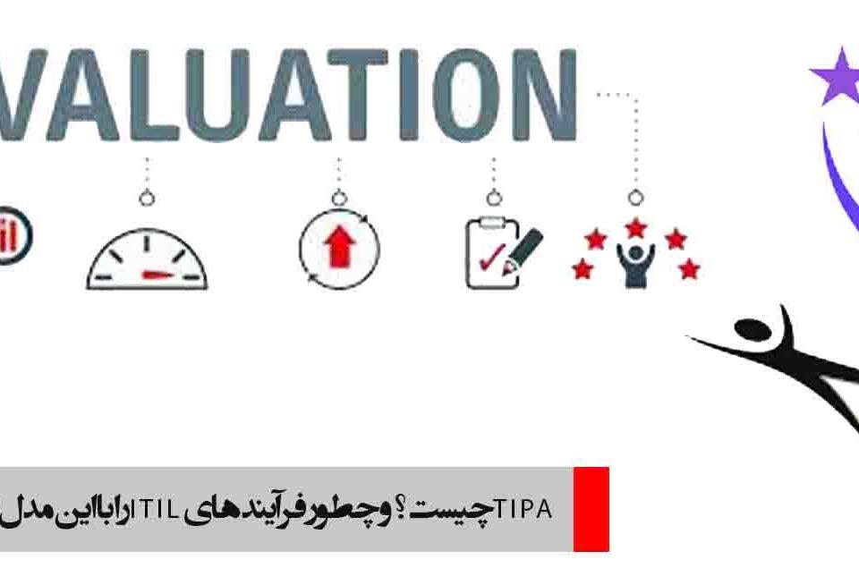 TIPA چیست؟ و چطور فرآیندهای ITIL را با این مدل ارزیابی کنیم؟