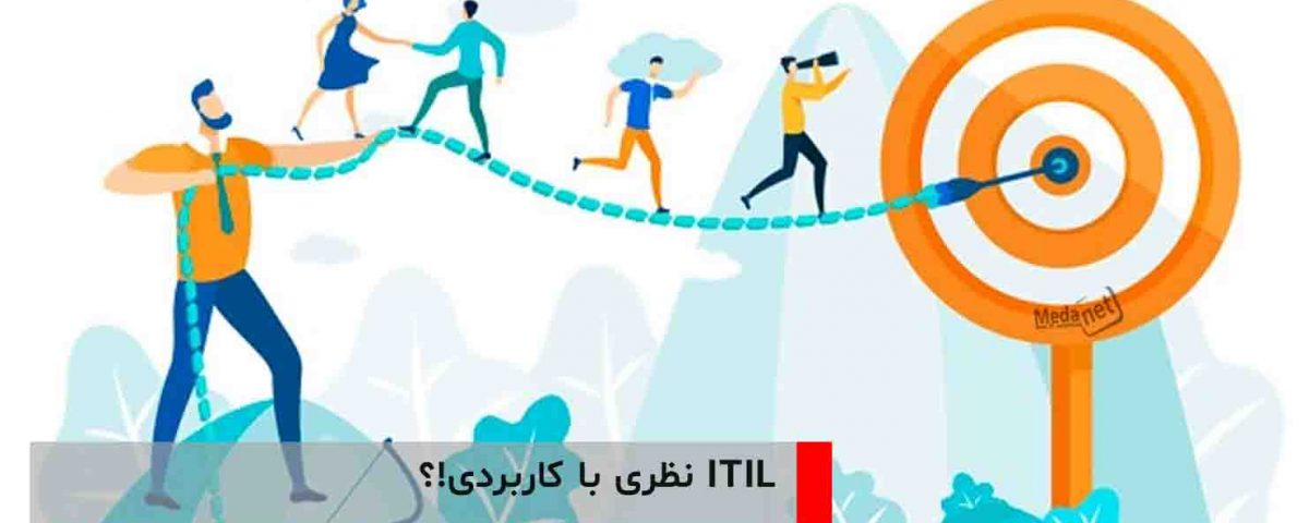 ITIL نظری یا کاربردی؟