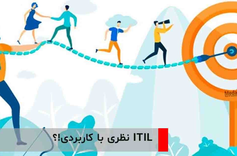 ITIL نظری یا کاربردی؟