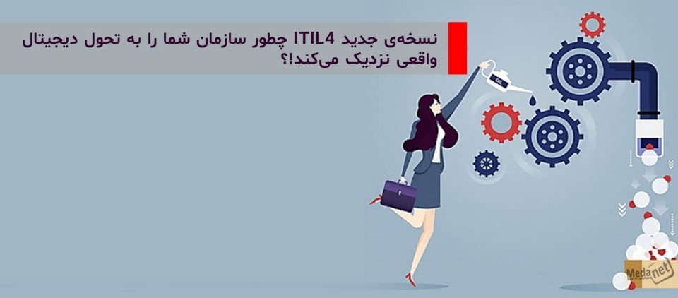 نسخه‌ی جدید ITIL4 چطور سازمان شما را به تحول دیجیتال واقعی نزدیک می‌کند!؟