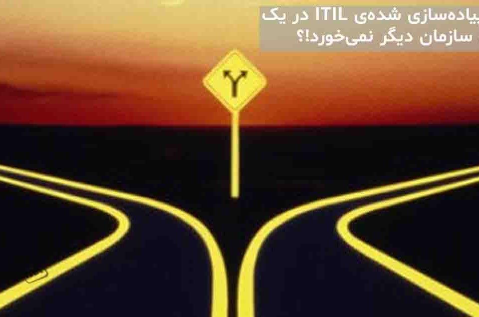 چرا تمرینات پیادهسازی شدهی ITIL در یک سازمان بهدرد سازمان دیگر نمیخورد!؟ از لینک زیر بخوانید http://servicedesk.medanet.ir/itil-in-same-organizations/