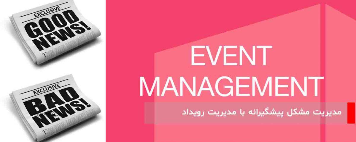 مدیریت مشکل پیشگیرانه با مدیریت رویداد