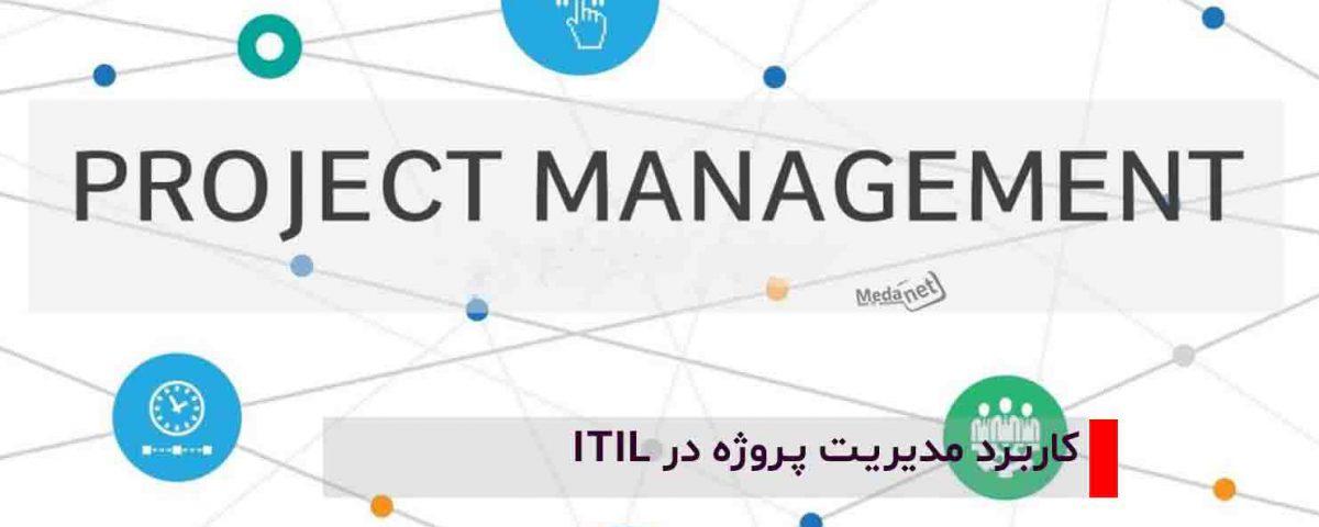 کاربرد مدیریت پروژه در Itil