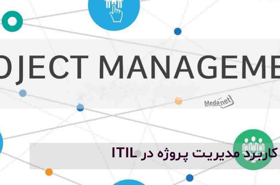 کاربرد مدیریت پروژه در Itil