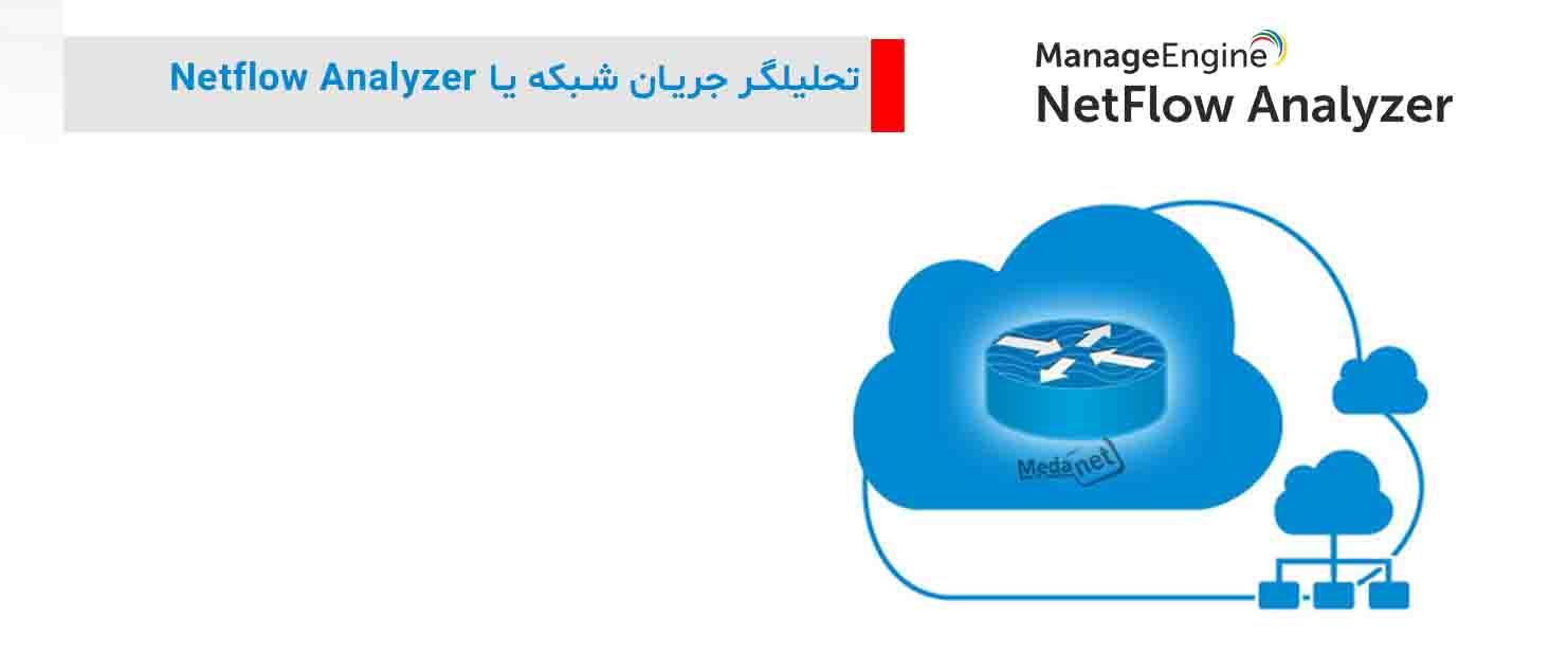 تحلیلگر جریان شبکه یا NetFlow Analyzer چیست؟