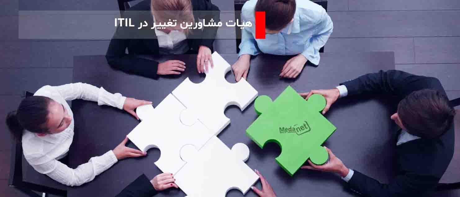 هیات مشاورین تغییر یا CAB در مدیریت تغییر