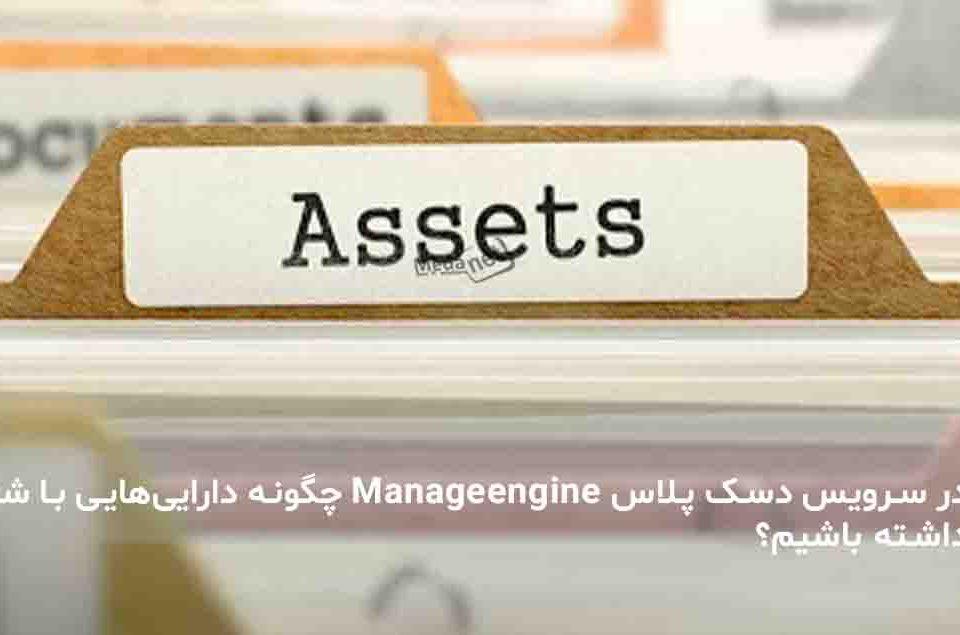 در سرویس دسک پلاس Manageengine چگونه داراییهایی با شناسه یکتا داشته باشیم؟
