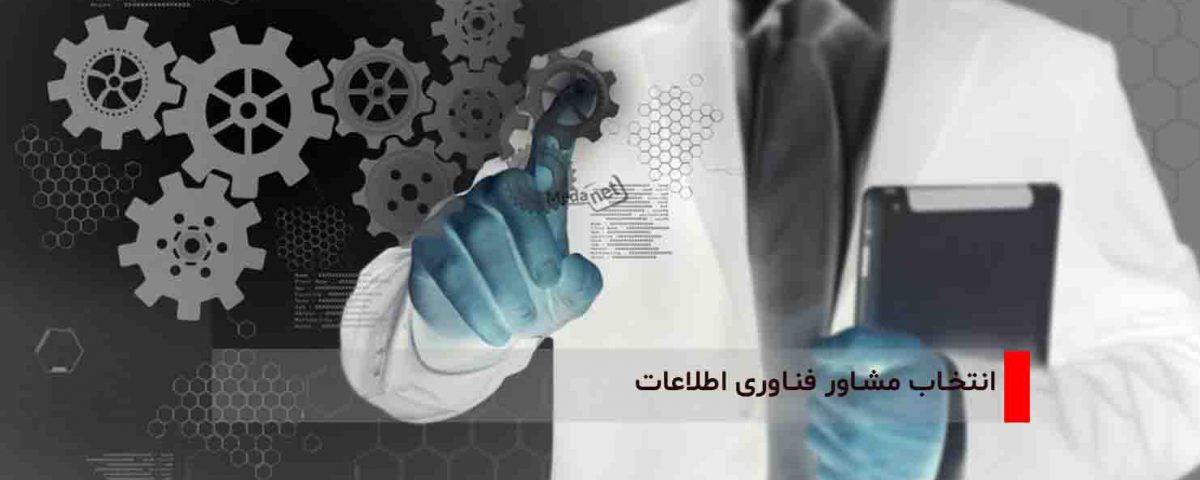 مشاور فناوری اطلاعات