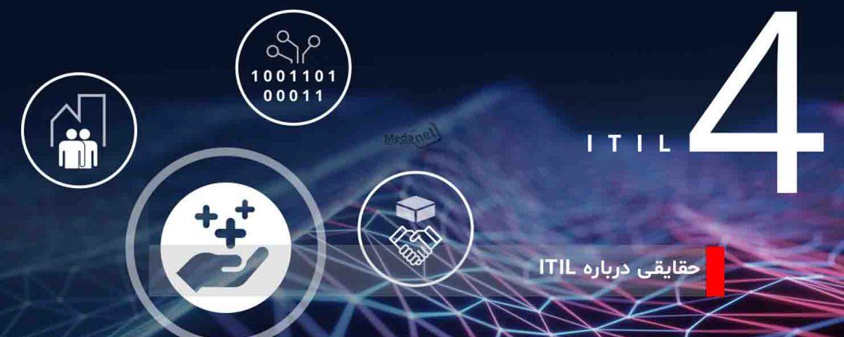 حقایقی درباره ITIL