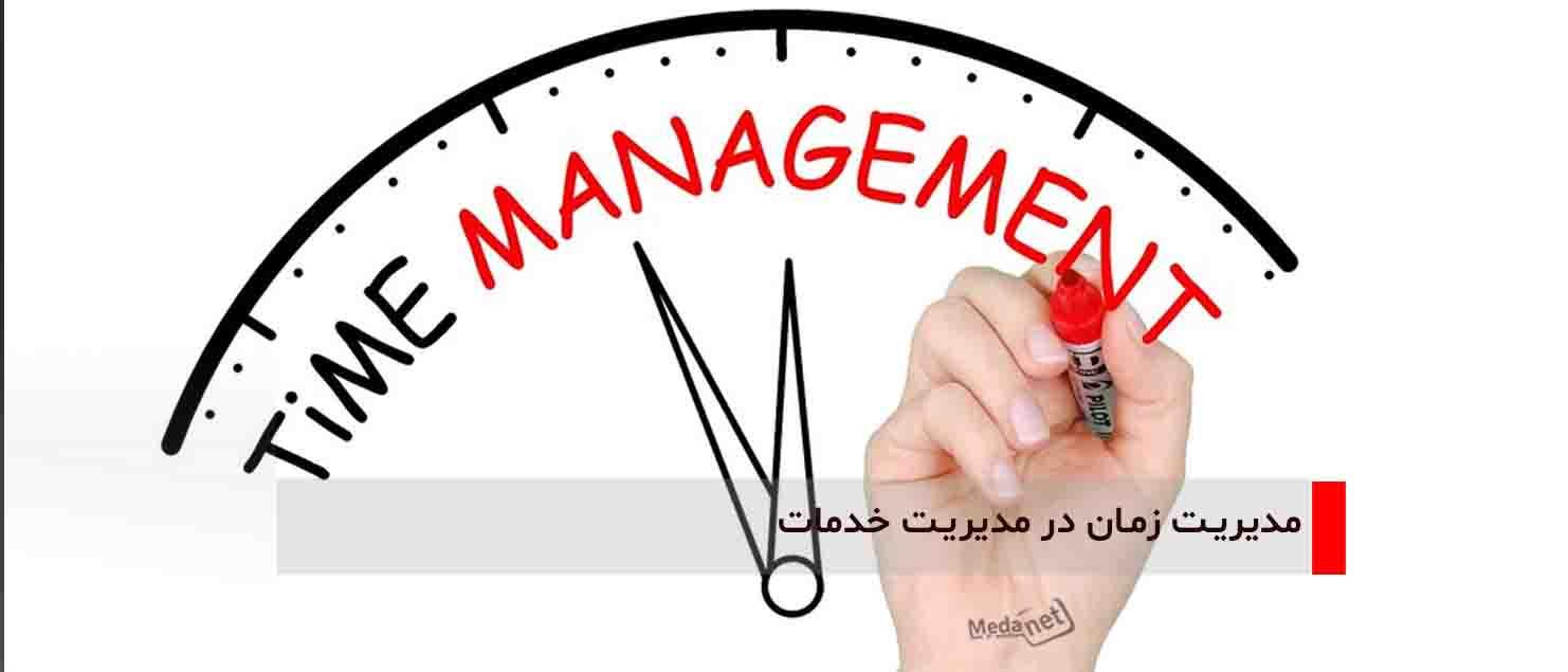 مدیریت زمان در مدیریت خدمات
